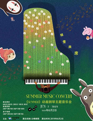 2019华艺星空·动画钢琴主题音乐会《SUMMER》-上海站