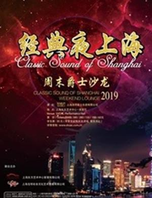 2019经典夜上海周末爵士沙龙音乐会