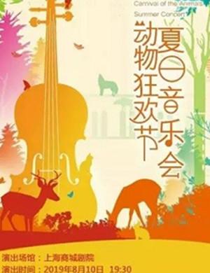 2019《动物狂欢节》夏日音乐会 -上海站