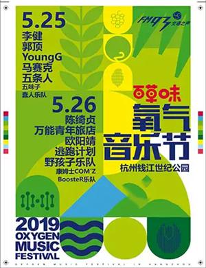2019杭州氧气音乐节