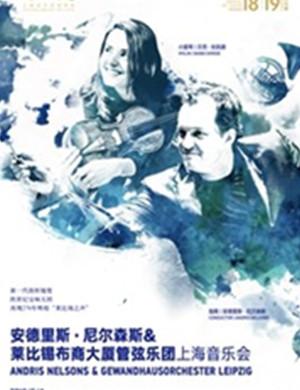 2019安德里斯·尼尔森斯上海音乐会