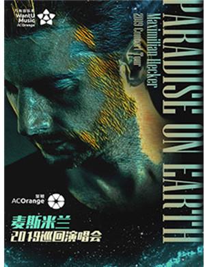"""Paradise on Earth""麦斯米兰2019巡回演唱会--上海站"