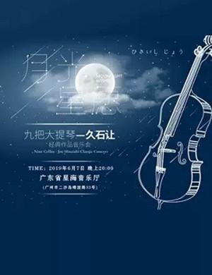 2019久石让经典作品广州音乐会