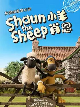 【西安】2019英国动漫舞台剧《小羊肖恩》-西安站