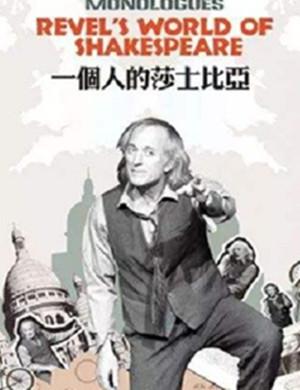 2019约瑟夫·格雷夫斯主演英语话剧《一个人的莎士比亚》-上海站