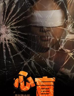 2019话剧《心盲》-上海站