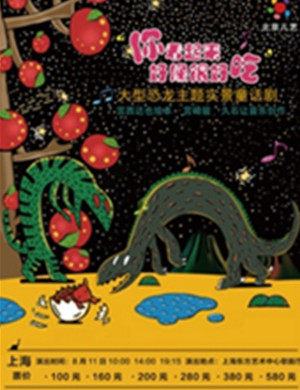 2019大型恐龙主题实景童话剧《你看起来好像很好吃》-上海站