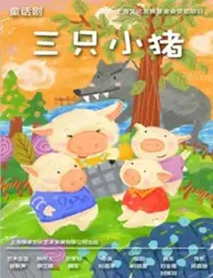 2019童话剧《三只小猪》-青岛站