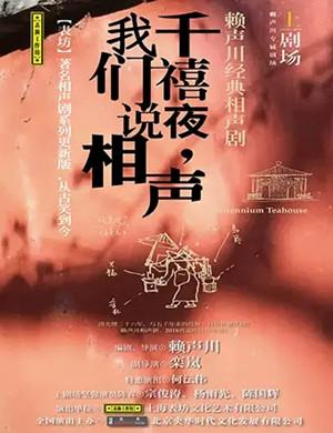 2019赖声川导演 话剧《千禧夜,我们说相声》-郑州站