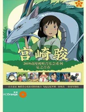 2019宫崎骏夏之青春无锡音乐会