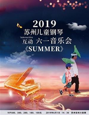 2019音乐会SUMMER苏州站
