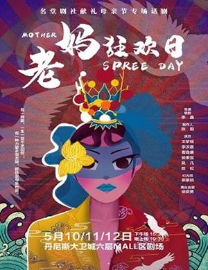 2019话剧《老妈狂欢日》名堂剧社献礼母亲节专场-郑州站