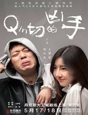 2019话剧《亲切的凶手》第四轮-名堂剧社-郑州站