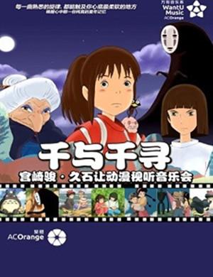 2019音乐会千与千寻苏州站