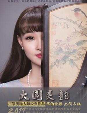 2019刘诗纯苏州大国灵韵音乐会