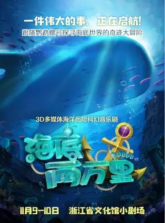 2019音乐剧海底两万里杭州站