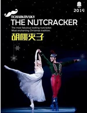 2019芭蕾舞剧胡桃夹子苏州站