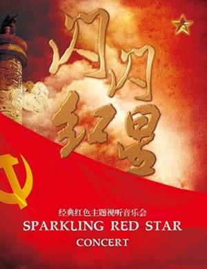 2019闪闪红星太原音乐会