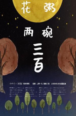 """2019花粥""""两碗三百""""全国Livehouse巡演-郑州站"""