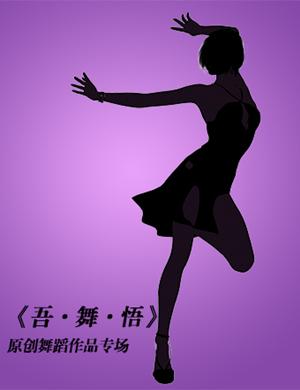 2019舞蹈吾舞悟济南站