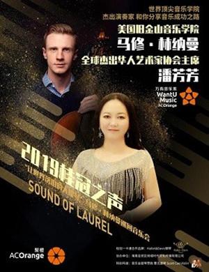 2019马修林纳曼合肥音乐会