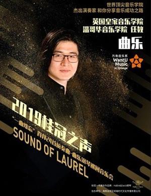 2019曲乐合肥钢琴音乐会