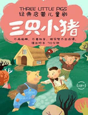 2019经典成长童话剧《三只小猪》-泉州站
