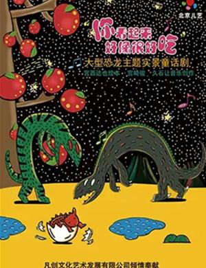 2019大型恐龙主题实景童话剧《你看起来好像很好吃》-南京站