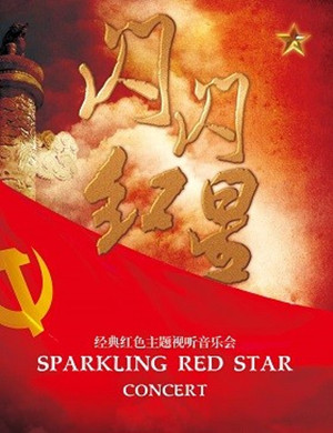 2019闪闪红星 经典红色主题视听音乐会-合肥站