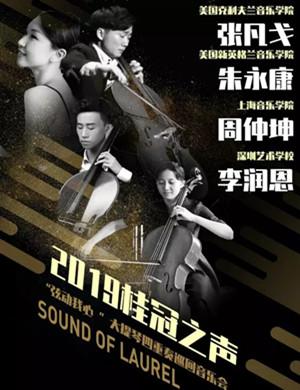 2019大提琴四重奏深圳音乐会