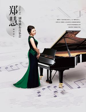 郑慧深圳钢琴音乐会