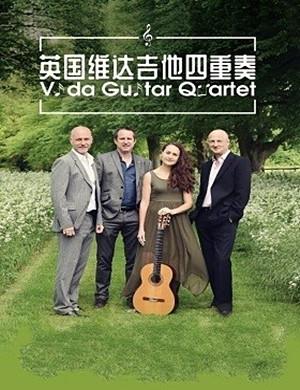 维达吉他四重奏深圳音乐会
