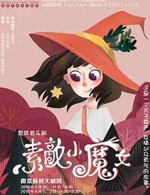 音乐剧素敵小魔女南京站