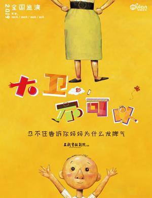 【西安】2019互动亲子剧《大卫,不可以》-西安站