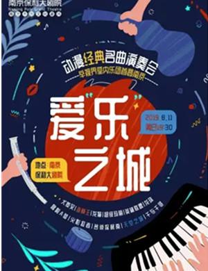 2019音乐会爱乐之城南京站
