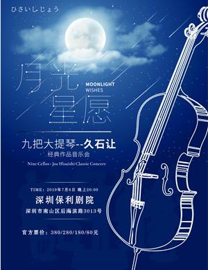 久石让经典作品深圳音乐会