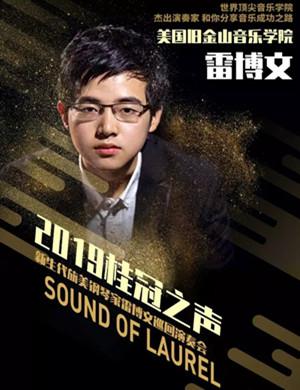 2019雷博文深圳钢琴音乐会