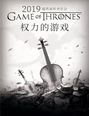 2019音乐会权力的游戏南京站