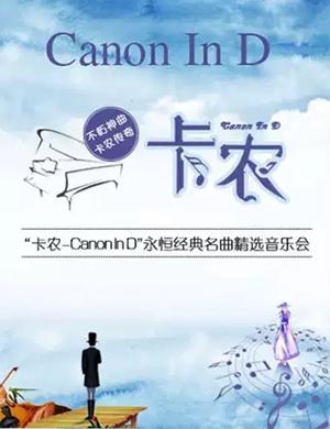 """【西安】2019""""卡农Canon In D""""永恒经典名曲精选音乐会-西安站"""
