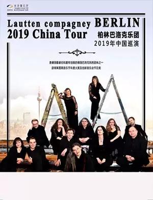 2019巴洛克乐团长沙音乐会