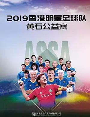 【黄石】2019香港明星足球队黄石公益赛