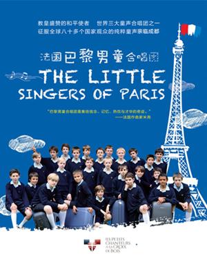 2019法国巴黎男童合唱团成都音乐会