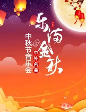 2019乐满金秋 中外名曲2019中秋节音乐会-南京站