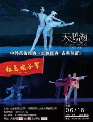 2019芭蕾舞红色经典济南站
