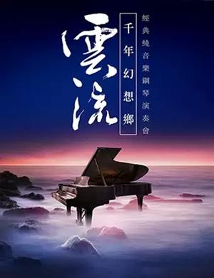2019云流千年幻想乡钢琴演奏会成都站