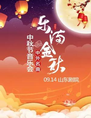 2019乐满金秋-中外名曲2019中秋节音乐会-济南站