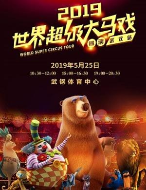 【武汉】2019世界超级大马戏巡演-武汉站