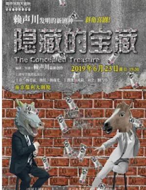 2019喜剧隐藏的宝藏南京站