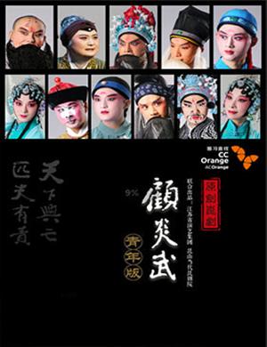 【宁波】2019昆山昆剧团《顾炎武》-宁波站