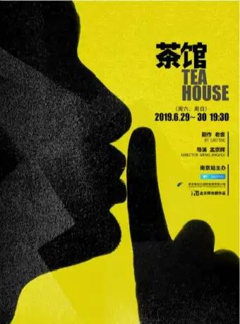 2019舞台剧茶馆南京站